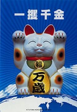Prosperity cat